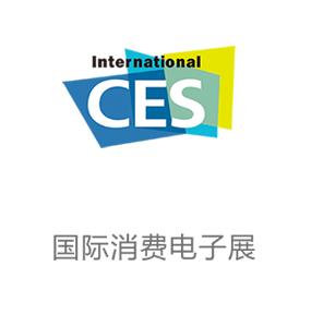 2019年1月PLK参加美国CES电子展