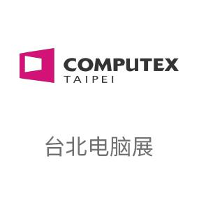 2019年5月PLK参加台北电脑展