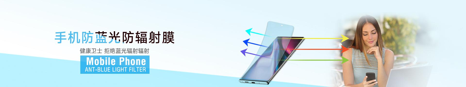 手机防蓝光辐射膜