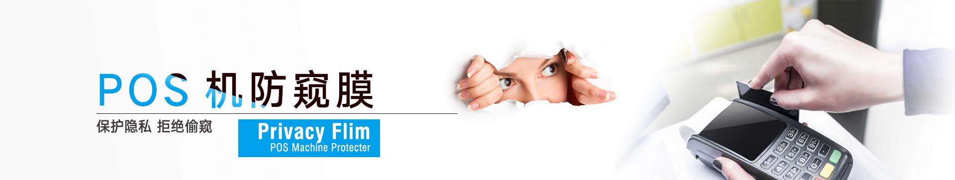 POS机防窥膜