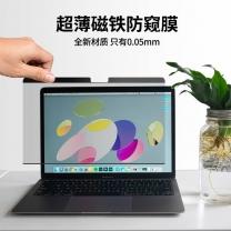 2021新一代超薄款磁铁防窥膜,适用MacBook11、12