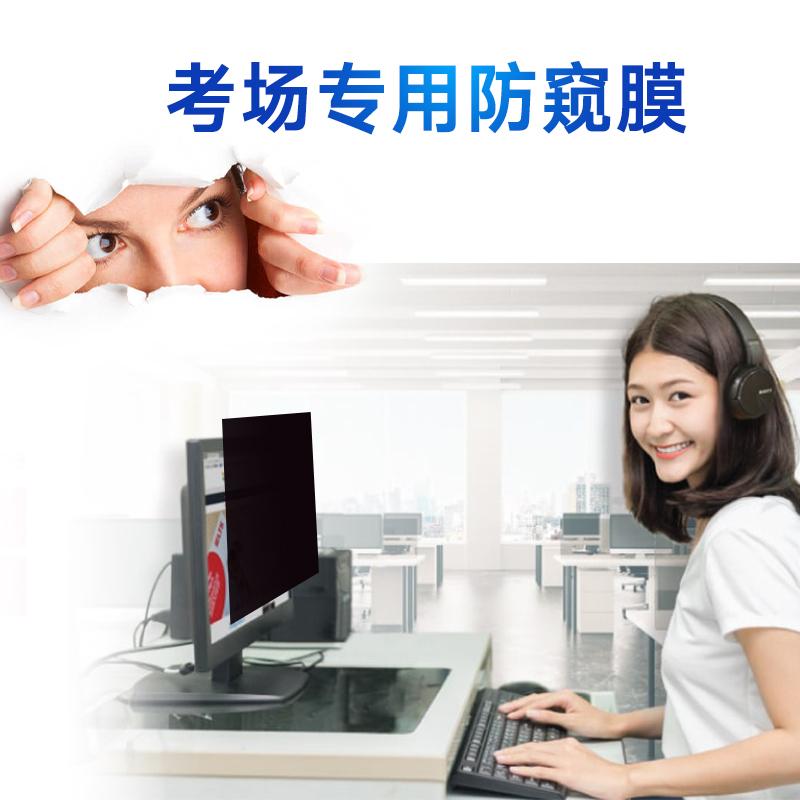 厂家定制考场考试防窥膜.适用17-24寸电脑